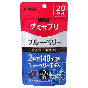 UHA味覚糖 グミサプリ ブルーベリー 20日分 40粒 メール便送料無料