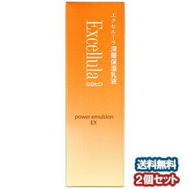 エクセルーラ パワーエマルジョンEX 120ml ×2