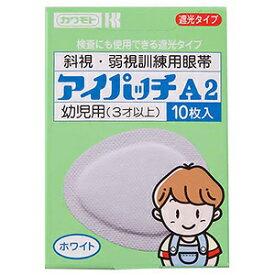 カワモト アイパッチ A2ホワイト 幼児用(3才以上) 10枚入
