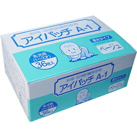 カワモト アイパッチ A1ベージュ 乳児用(1・2才) 36枚入