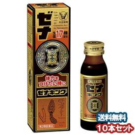 【第2類医薬品】 ゼナキング 50ml ×10本セット
