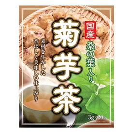 国産桑の葉入り菊芋茶 3g×20包