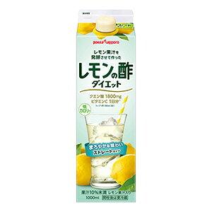レモン果汁を発酵させて作ったレモンの酢ダイエットストレート(1L)