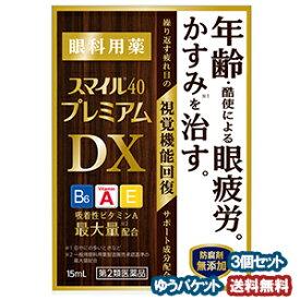 【第2類医薬品】 スマイル40プレミアムDX 15mL ×3個セット メール便送料無料