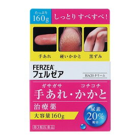 【第3類医薬品】 フェルゼア HA20クリーム 160g