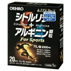 【オリヒロ アウトレット】 シトルリン+アルギニン顆粒 3.2g×20本入