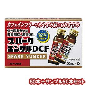 【第2類医薬品】 スパークユンケル DCF 50ml×50本+サンプル50本付き