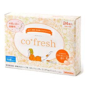 【第3類医薬品】GSリフェンダu ビターオレンジ 24枚 (co*freshーコフレッシュー)