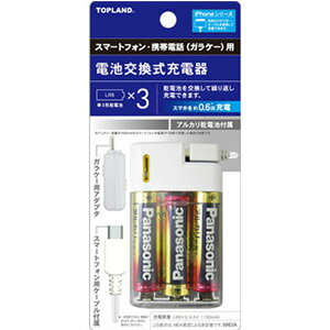 スマートフォン・ガラケー 電池交換充電器 (1個)