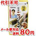 あじかん 国産焙煎ごぼう茶(ティーバッグ)  20g(1g×20包)【ゆうメール送料80円】