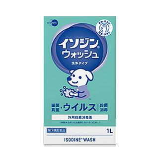 【第3類医薬品】 イソジン ウォッシュ 1L あす楽対応