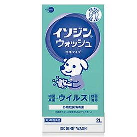 【第3類医薬品】 イソジン ウォッシュ 2L あす楽対応