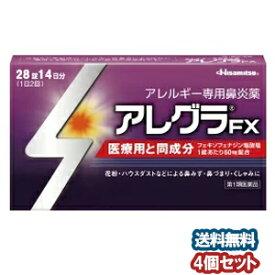【第2類医薬品】 アレグラFX 28錠×4個セット 送料無料 ※セルフメディケーション税制対象商品 あす楽対応