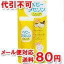 ベビーワセリンリップ 10g 【ゆうメール送料80円】