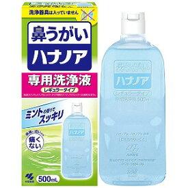 ハナノア 専用洗浄液 500mL □ 【ポイント消化】
