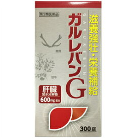 【第3類医薬品】ガルレバンG 300錠 あす楽対応