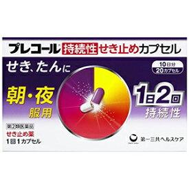 【第(2)類医薬品】 プレコール持続性せき止めカプセル 20カプセル