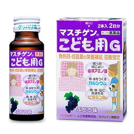 【第3類医薬品】 マスチゲン こども用G ぶどう味(50ml×2本入)