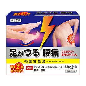 【第2類医薬品】芍薬甘草湯 2.5g×24包