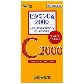 【第3類医薬品】 皇漢堂製薬ビタミンC錠2000(クニキチ) 240錠