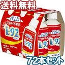 カルピス 守る働く乳酸菌 L-92乳酸菌配合 200ml×72本 □ あす楽対応