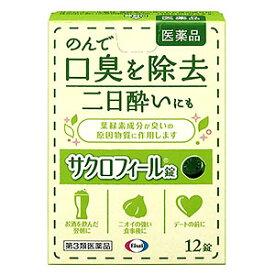 【第3類医薬品】 エーザイ サクロフィール錠 12錠