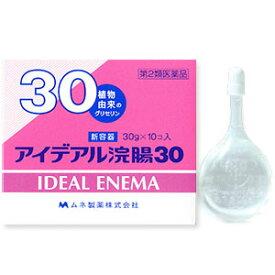 【第2類医薬品】 アイデアル浣腸 (30g×10個入) □ あす楽対応