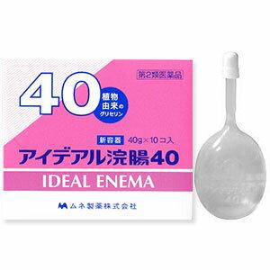 【第2類医薬品】 アイデアル浣腸 (40g×10個入) □ あす楽対応
