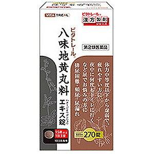 【第2類医薬品】ビタトレール 八味地黄丸料エキス錠 (270錠)