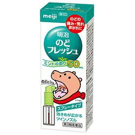 【第3類医薬品】 明治 のどフレッシュF 50ml