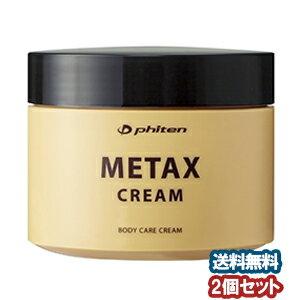 ファイテン メタックスクリーム 250g×2個セット 送料無料 あす楽対応