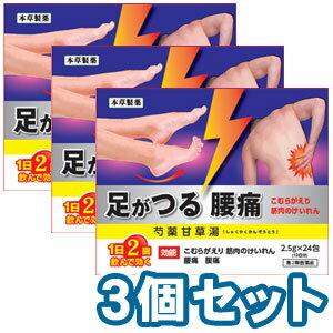 【第2類医薬品】 芍薬甘草湯 2.5g×24包 ×3個セット 勉強堂