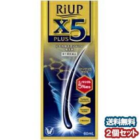 【第1類医薬品】 リアップX5プラスローション 60ml×2個セット 【ポイント消化】