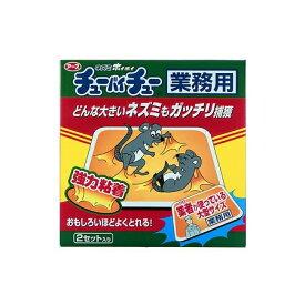 アース製薬 ネズミホイホイ チューバイチュー 業務用 2セット