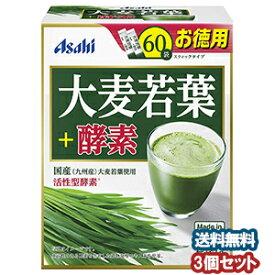 アサヒ 大麦若葉+酵素 60袋×3個セット