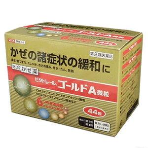 【第(2)類医薬品】 ビタトレール ゴールドA微粒 44包