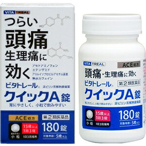 【第(2)類医薬品】 ビタトレール クイックA錠 180錠