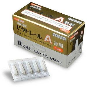 【第(2)類医薬品】ビタトレールA 坐剤 30個入