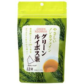 やさしいノンカフェイン グリーンルイボス茶 1.5g×12袋
