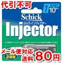 シック インジェクター 1枚刃 替刃 10枚入 【ゆうメール送料80円】