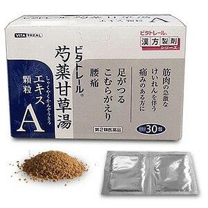 【第2類医薬品】 ビタトレール 芍薬甘草湯エキス 顆粒A 30包 10日分