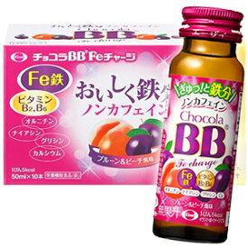 チョコラBB Feチャージ(10本セット)【栄養機能食品】