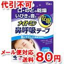 小林製薬 ナイトミン 鼻呼吸テープ 15枚【ゆうメール送料80円】