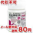 【第3類医薬品】亜鉛華軟膏 50g【ゆうメール送料80円】 ランキングお取り寄せ