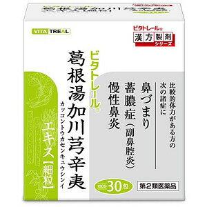 【第2類医薬品】 ビタトレール 葛根湯加川キュウ辛夷エキス 細粒 30包入 10日分
