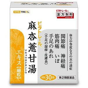 【第2類医薬品】 ビタトレール 麻杏ヨク甘湯エキス 細粒 30包入 10日分
