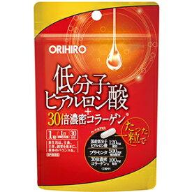 【オリヒロ アウトレット】 低分子ヒアルロン酸+30倍濃密コラーゲン 30粒 あす楽対応