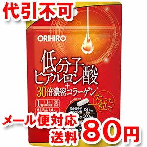 オリヒロ 低分子ヒアルロン酸+30倍濃密コラーゲン(30粒)【ゆうメール送料80円】