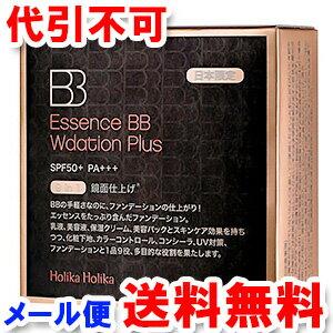 ホリカホリカ エッセンス BB Wデーション プラス 15g メール便送料無料