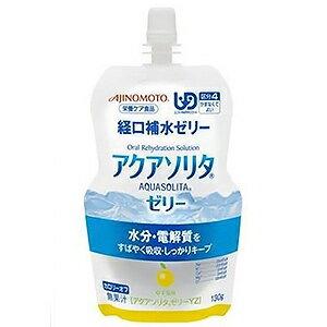 アクアソリタ ゼリー(130g×30個入)ゆず風味
